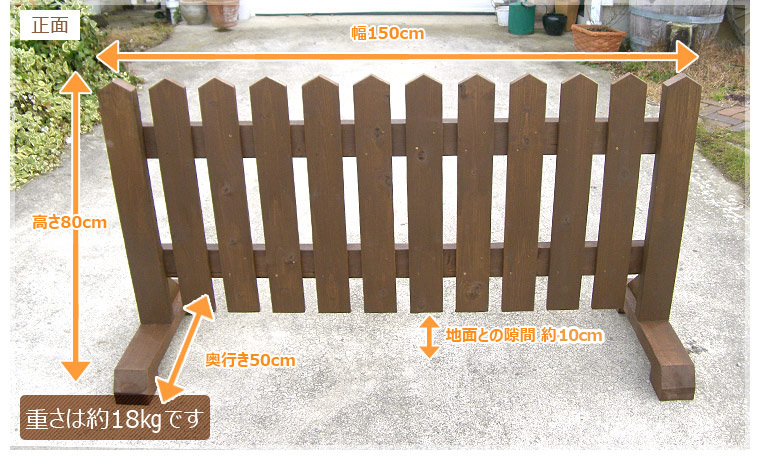 ピケットフェンス150cm -ブラウン- - 未分類 -【garitto】