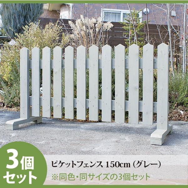 木製ピケットフェンス幅150cm(グ...