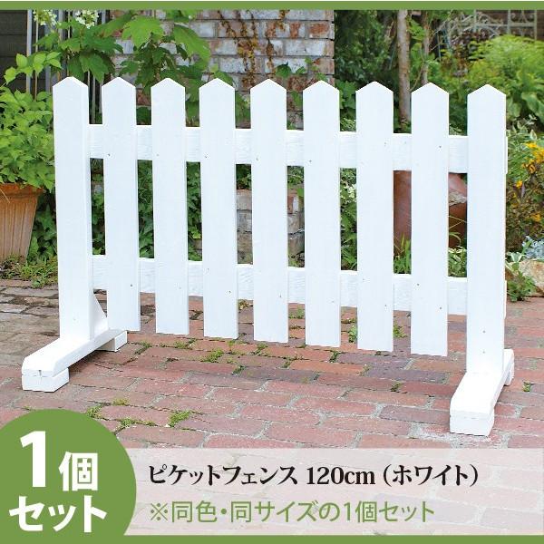木製ピケットフェンス幅120cm(ホ...